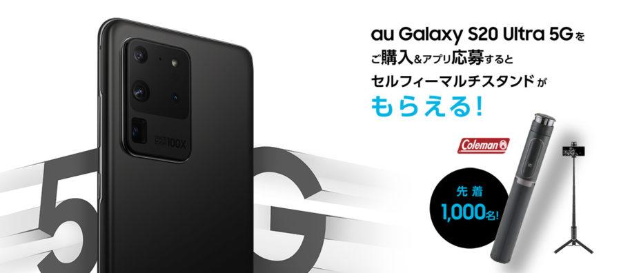 Galaxy S20 Ultra 5G購入で「セルフィー マルチスタンド」が貰えるキャンペーン