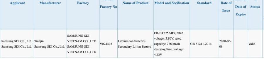 バッテリー容量が判明