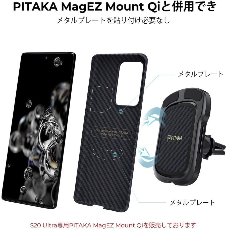 Galaxy S20 Ultra用「MagEZ Case」のメタルプレートの位置