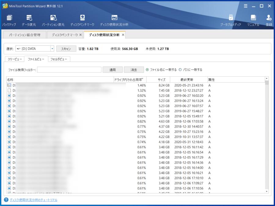 使用状況分析の分析のファイル表示