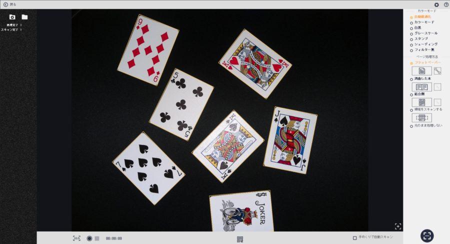 カード1枚1枚を完全に認識