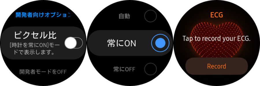 開発者モードとWi-Fiを「常にON」にしてECGを有効化