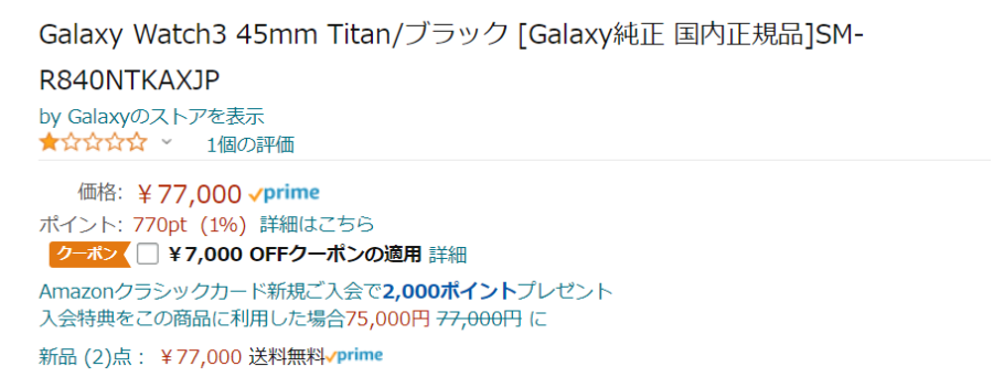 11月1日時点のGalaxy Watch3 チタンモデルの価格