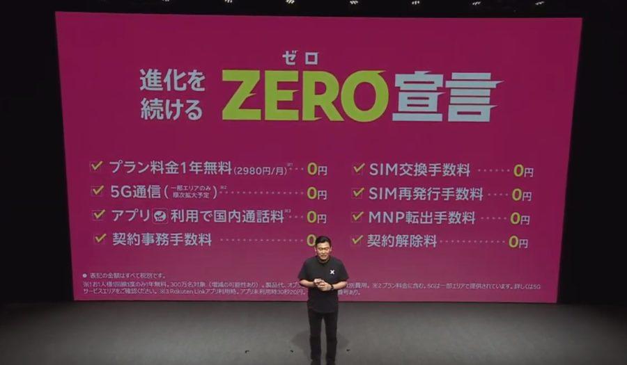 楽天モバイルの「ゼロ宣言」