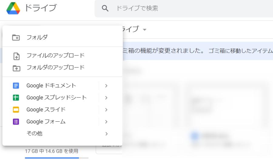 Googleドライブ内からドキュメント/スプレッドシート/スライドを新規作成