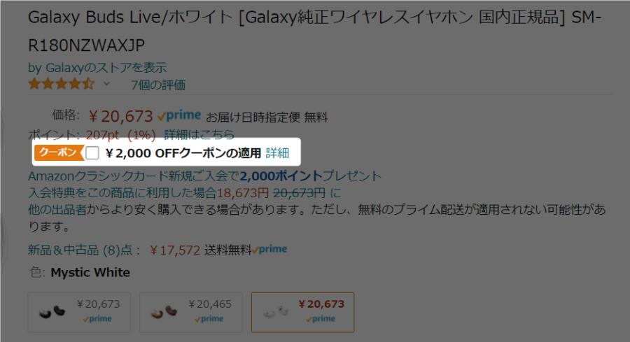 2,000円クーポンが表示されている