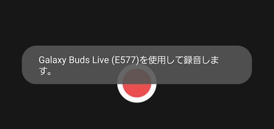 Galaxy Buds Liveをマイクとして利用可能。