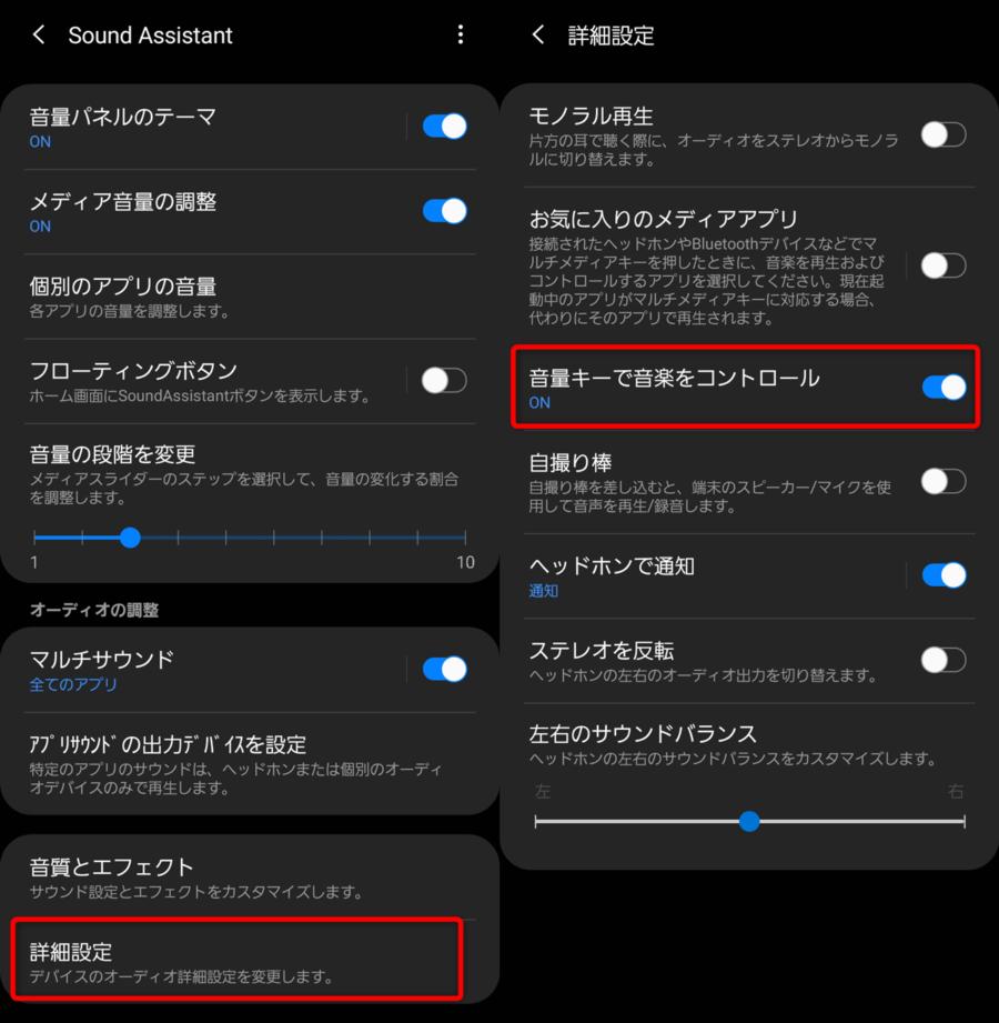 音量ボタンで曲送りを可能にする設定
