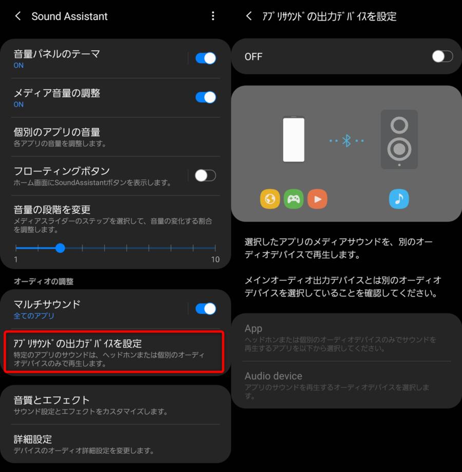 アプリ毎に出力デバイスを指定する手順