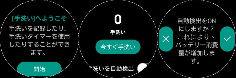 日本語に対応したHand Washアプリ