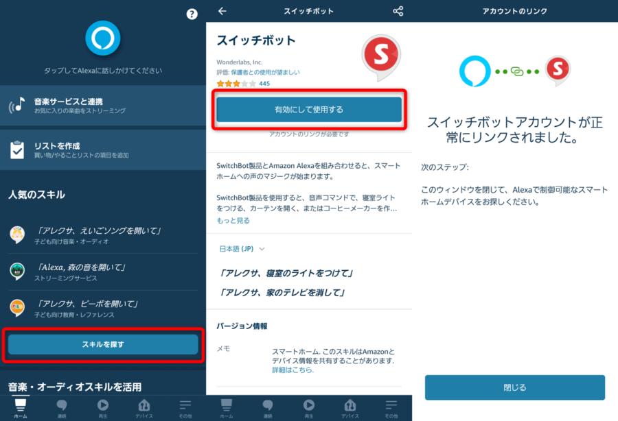 Amazon AlexaとSwitchBotの連携手順