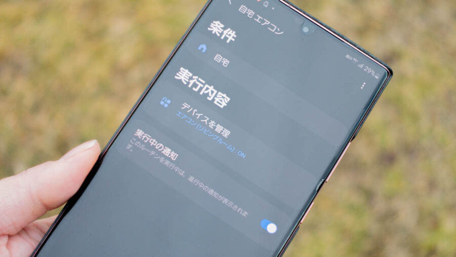 Bixby Routinesと連携したSwitchBot