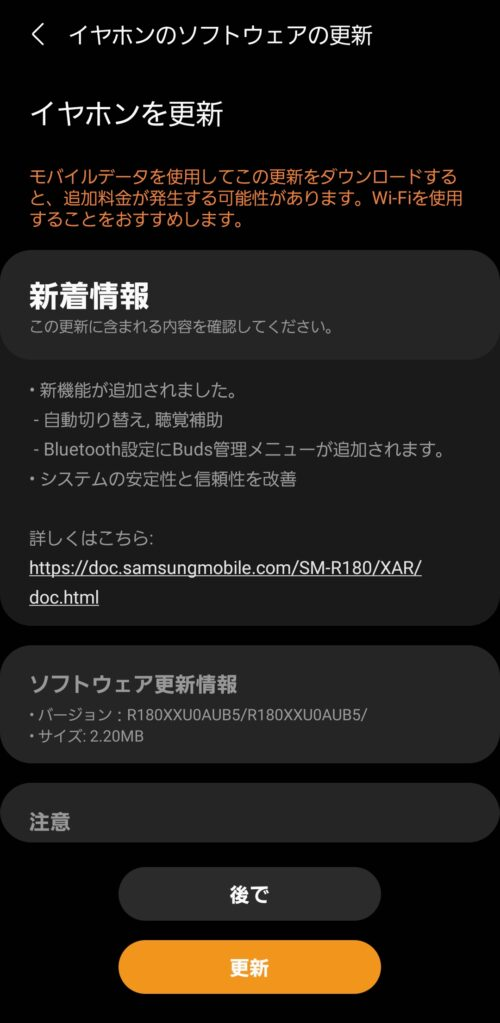 Galaxy Buds Liveのソフトウェアアップデート