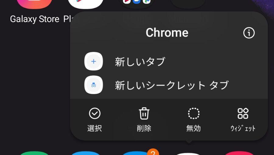 ホーム画面のアイコン長押しでウィジェットにアクセス可能