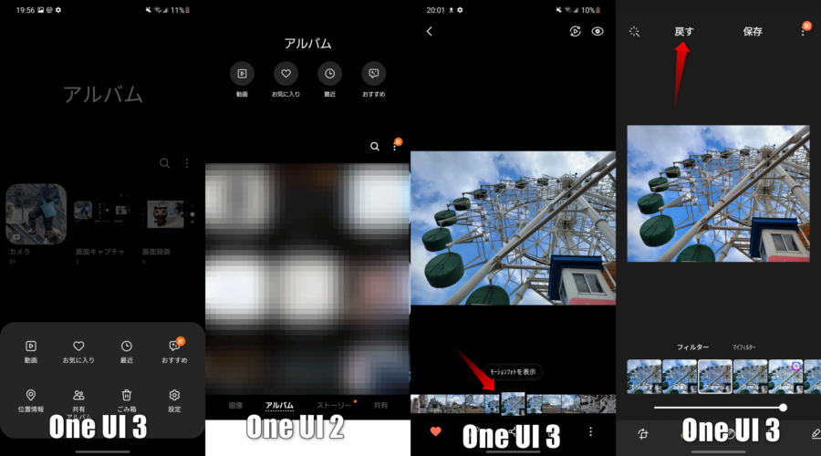 One UI 3とOne UI 2のギャラリーアプリの比較