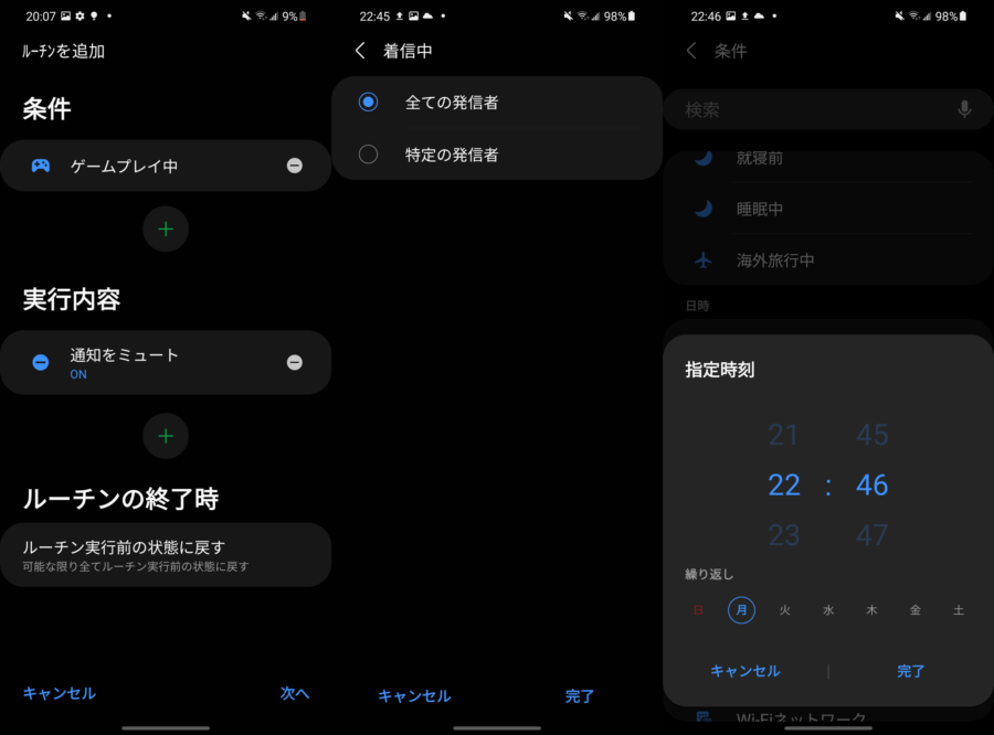 Bixby Routinesに新しい項目が追加