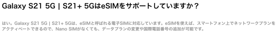 eSIM対応を明記