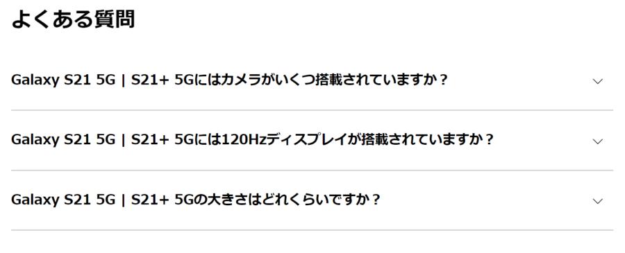 eSIMに関する質問が削除された「よくある質問」