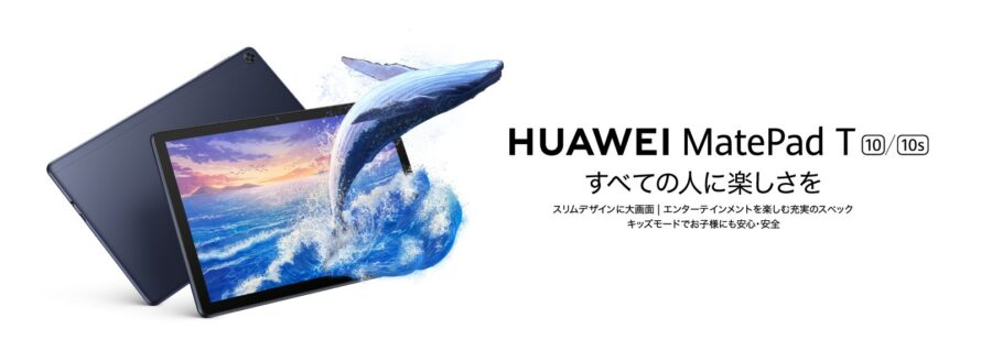 HUAWEI MatePad T10 / T10 S