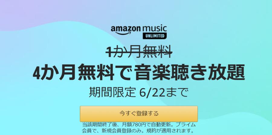 Amazon Music Unlimited4ヶ月無料キャンペーン