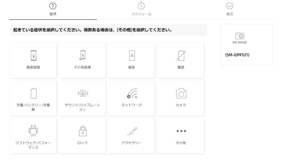 予約サービス利用画面