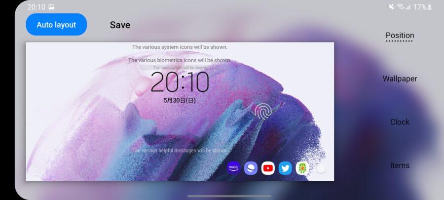 横画面のロック画面をカスタマイズ