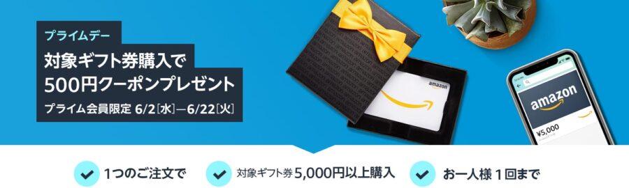 ギフト券購入で500円クーポンがプレゼントされるキャンペーン
