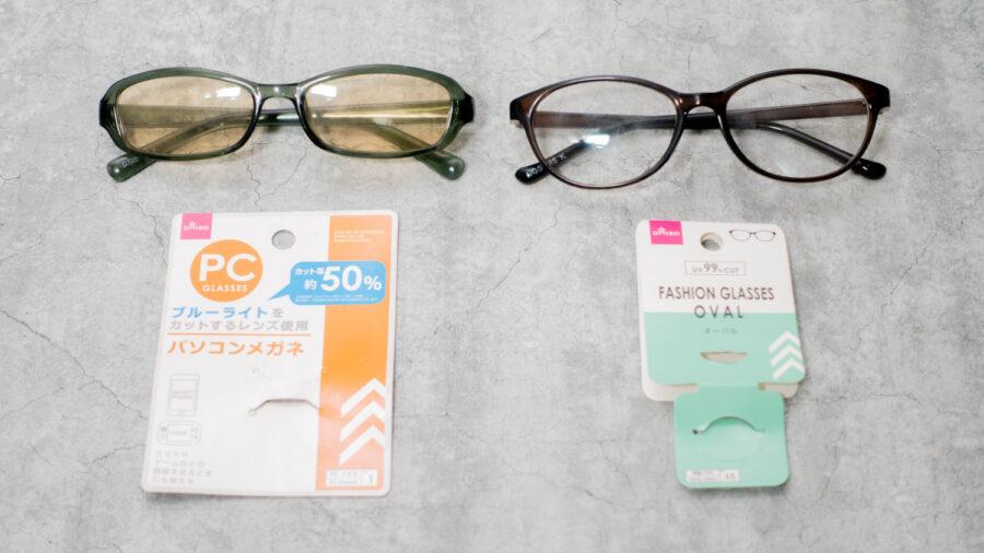 伊達メガネとブルーライトカットメガネ