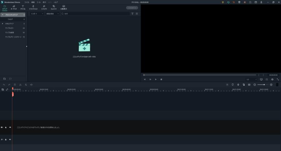 Filmoraの起動画面