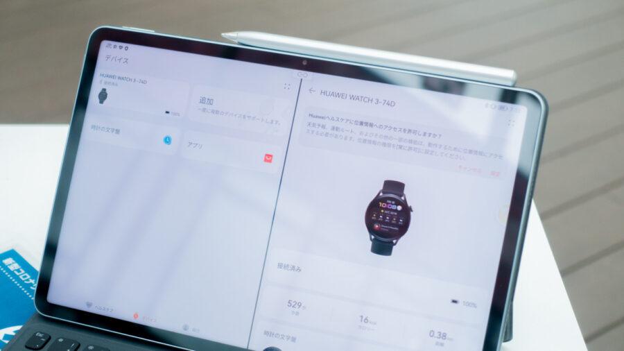 自動で2画面表示されるヘルスケアアプリ