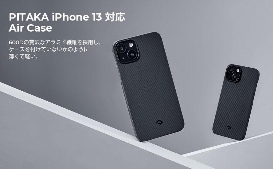 iPhone 13対応Air Case