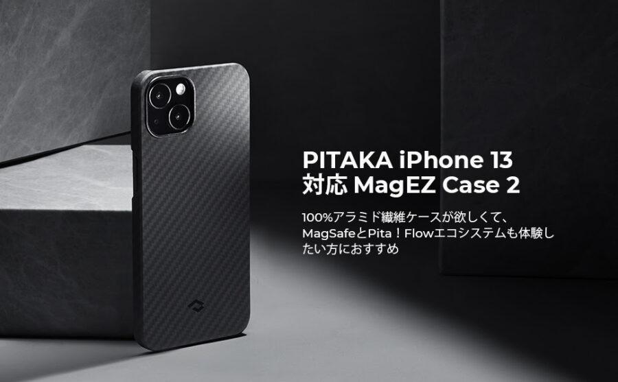 iPhone 13用MagEZ Case 2